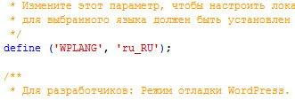 Как перевести админку WordPress на русский язык