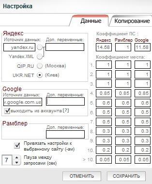 Как настроить регион в site-auditor при проверке позиций