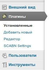 SCABN Settings
