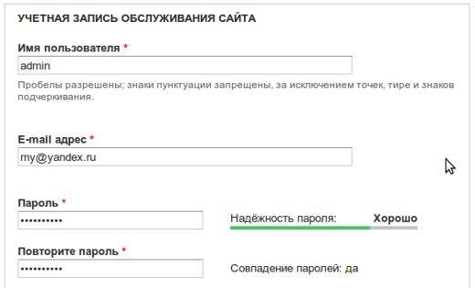 данные для администратора сайта