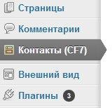 Контакты CF7