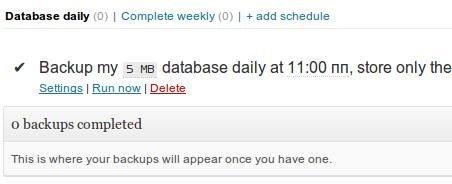 Как настроить бэкап сайта на WordPress