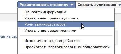 Как добавить администратора для страницы в Facebook