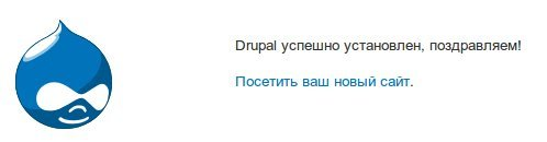 уведомление об успешной установке Drupal