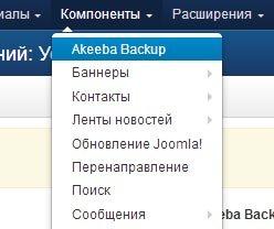 Akeeba Backup