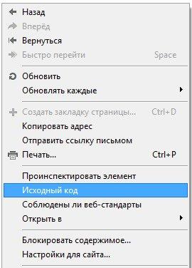 Как просмотреть HTML-код страницы