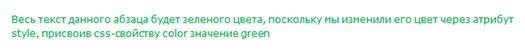 зеленый цвет текста