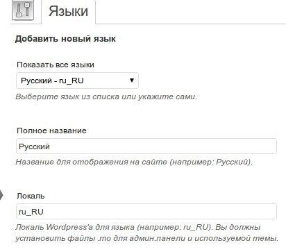 добавляем русский язык