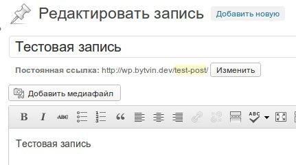 Создаем один пост на русском языке