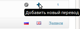 Делаем перевод для названия категории