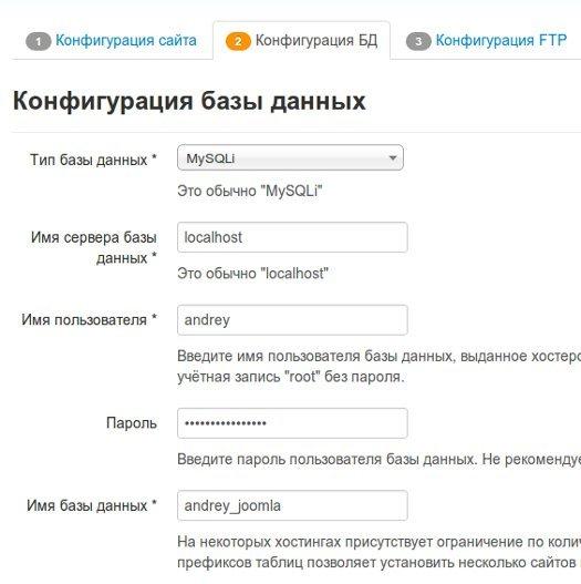 заполнение данных доступа к базе данных