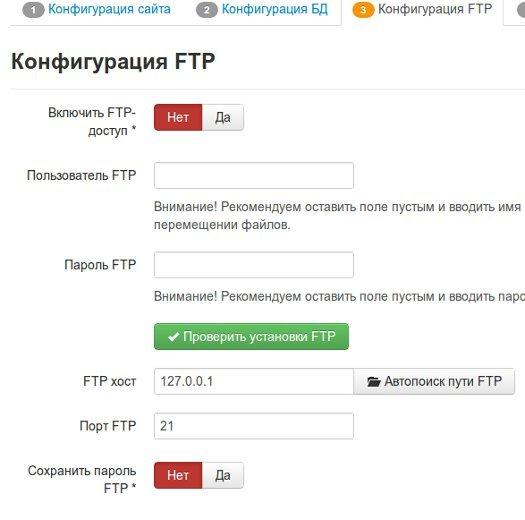 Конфигурация FTP-доступа