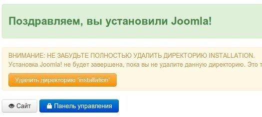 сообщение об успешной инсталляции Joomla 3