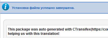 русификатор VirtueMart