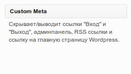 новый виджет Custom Meta