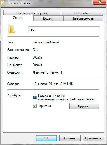 Как посмотреть скрытые файлы в Windows 7