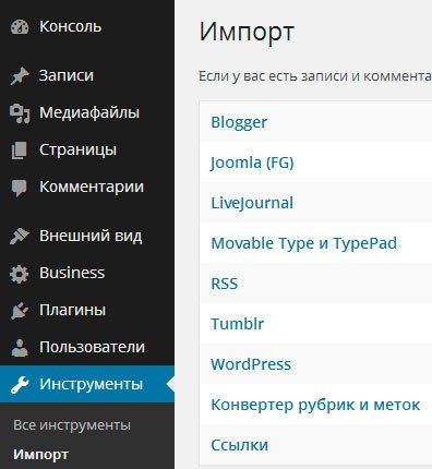 Как перенести сайт с Joomla на WordPress