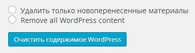 опция очистки базы данных WordPress
