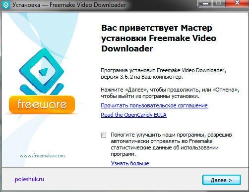 Freemake
