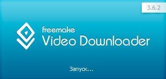 запуск Freemake