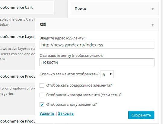 Парсинг rss-ленты с другого сайта